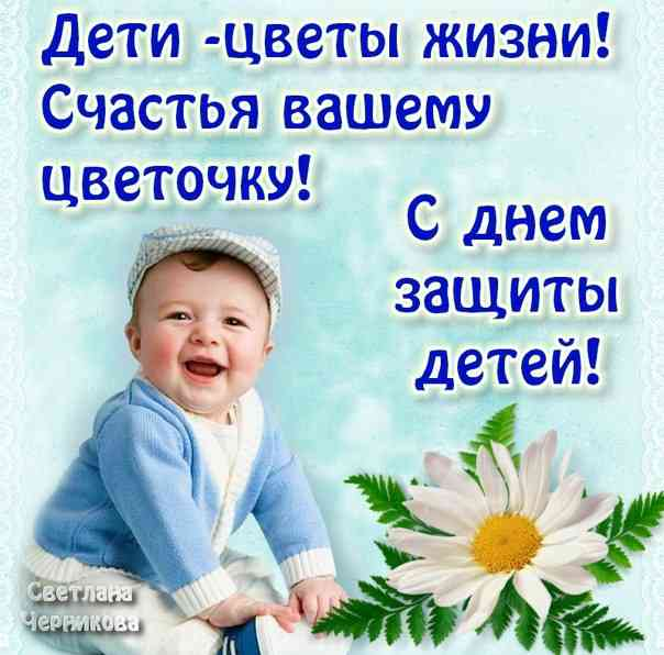 Поздравления день защити детей